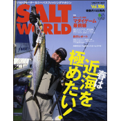 SALT WORLD Vol.106