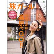 旅ガール Vol.5