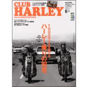 CLUB HARLEY 2014年6月号 Vol.167