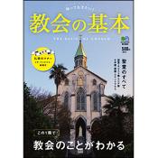 教会の基本