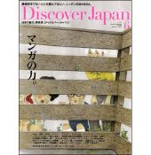 Discover Japan 2014年6月号 Vol.34