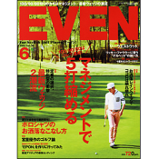 EVEN(イーブン) 2013年6月号 Vol.56