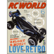 RC WORLD 2014年6月号 No.222
