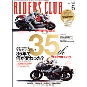 RIDERS CLUB 2013年6月号 No.470