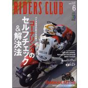 RIDERS CLUB 2014年6月号 No.482