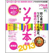 ソウル本 2013