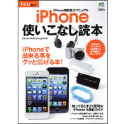 flick! Selection 01 iPhone使いこなし読本