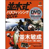 並木式バスフィッシング2012 [付録:DVD]