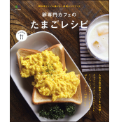 卵専門カフェのたまごレシピ