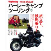 別冊Lightning Vol.82 ハーレーキャンプツーリング