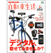 自転車生活 Vol.26