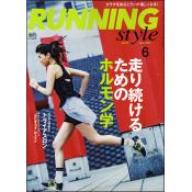 ランニング・スタイル 2015年6月号 Vol.75