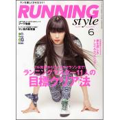 ランニング・スタイル 2014年6月号 Vol.63