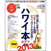 ハワイスタイル別冊 ハワイ本オアフ最新2013 [付録:冊子]