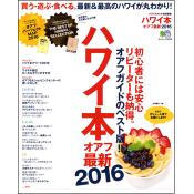 ハワイ本オアフ最新2016 [付録:冊子・MAP]