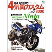4気筒カスタムBOOK Vol.3