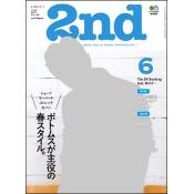 2nd(セカンド) 2015年6月号 Vol.99