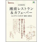 湘南レストラン&カフェ・バー コンプリートガイド2011-2012