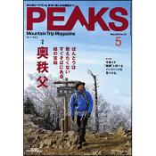 PEAKS 2013年5月号 No.42