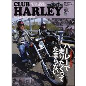 CLUB HARLEY 2013年5月号 Vol.154