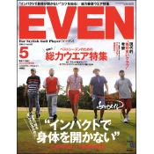 EVEN(イーブン) 2014年5月号 Vol.67