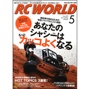 RC WORLD 2013年5月号 No.209