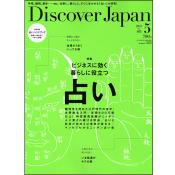 Discover Japan 2015年5月号 Vol.43 [付録:冊子]