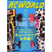 RC WORLD 2014年5月号 No.221