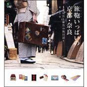 旅鞄(トランク)いっぱいの京都・奈良 ~文房具と雑貨の旅日記~