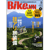BikeJIN/培倶人  2013年5月号 Vol.123  [付録:冊子・DVD]