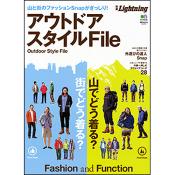 別冊Lightning Vol.103 アウトドアスタイルFile