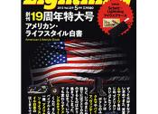Lightning 2013年5月号 Vol.229  [付録:アイウエアケース]
