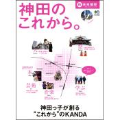 街未来構想 神田のこれから。