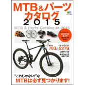 MTB&パーツカタログ2015