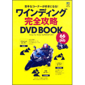 ワインディング完全攻略DVD BOOK