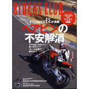 RIDERS CLUB 2013年5月号 No.469
