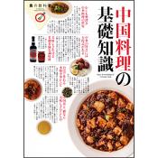 食の教科書 「中国料理の基礎知識」