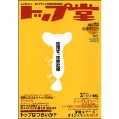 トップ堂 No.72