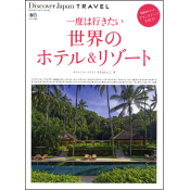 Discover Japan TRAVEL 一度は行きたい世界のホテル&リゾート