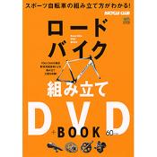 ロードバイク組み立てDVD+BOOK