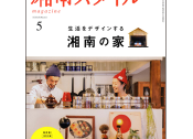 湘南スタイルmagazine 2015年5月号 第61号 [付録:冊子]