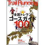 Trail Running magazine NO.9