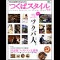つくばスタイル No.14