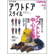 別冊Lightning Vol.81×2nd(セカンド) ボクらのアウトドアスタイル