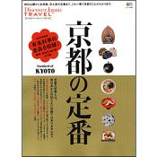 Discover Japan TRAVEL 京都の定番