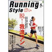 ランニング・スタイル 2013年5月号 Vol.50