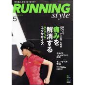 ランニング・スタイル 2014年5月号 Vol.62