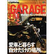 別冊Lightning Vol.119 ザ・ガレージ・ファイル #3
