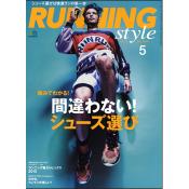 ランニング・スタイル 2015年5月号 Vol.74