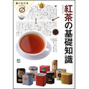 食の教科書 「紅茶の基礎知識」